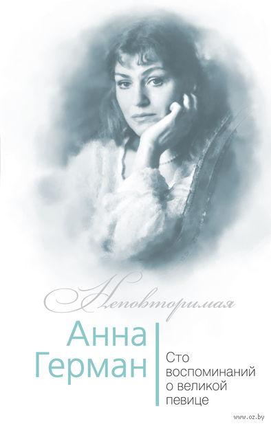 Анна Герман. Сто воспоминаний о великой певице — фото, картинка