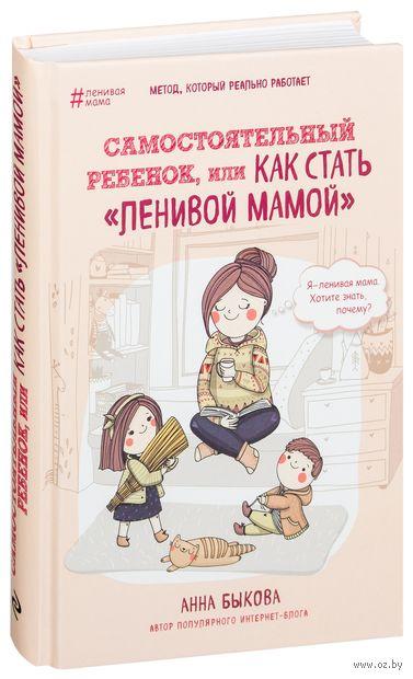 """Самостоятельный ребенок, или как стать """"ленивой мамой"""". Анна Быкова"""