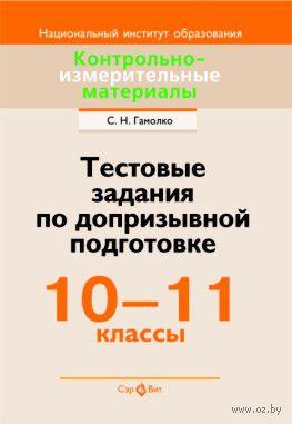 Тестовые задания по допризывной подготовке.10-11классы. С. Гамолко