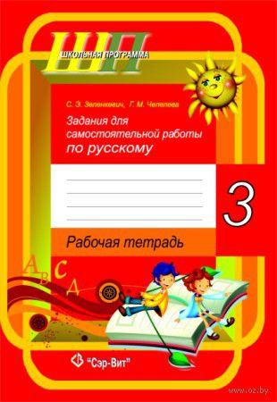 Задания для самостоятельных работ по русскому языку 3 класс. С. Зеленкевич, Г. Чепелева