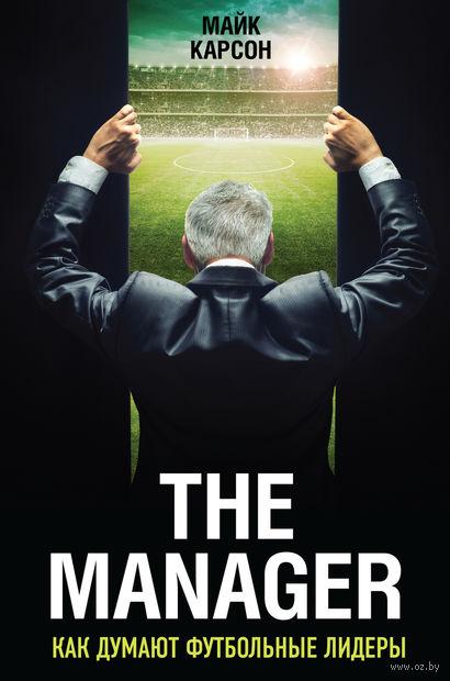 The Manager. Как думают футбольные лидеры — фото, картинка