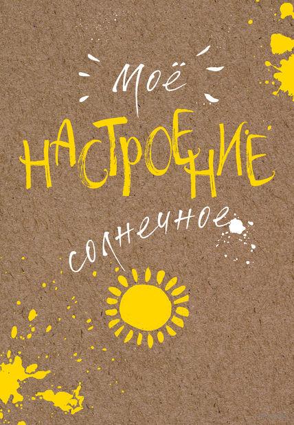 """Блокнот """"Мое настроение. Солнечное"""" (А5)"""
