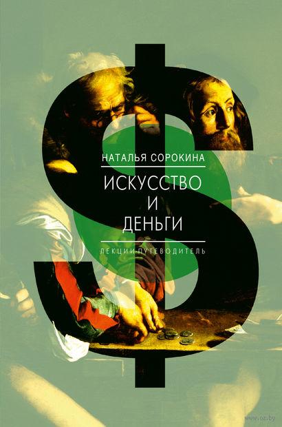 Искусство и деньги. Н. Сорокина