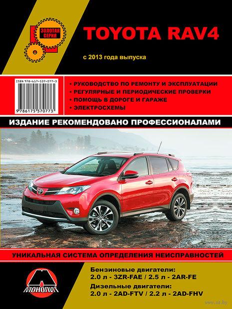 Toyota RAV 4 с 2013 г. Руководство по ремонту и эксплуатации — фото, картинка
