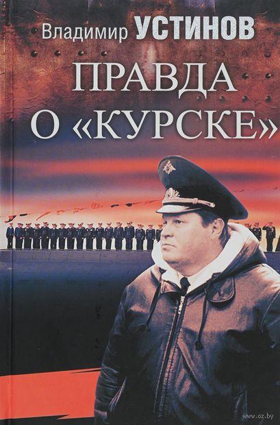 """Правда о """"Курске"""" — фото, картинка"""