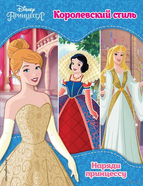 Принцессы Disney. Королевский стиль — фото, картинка