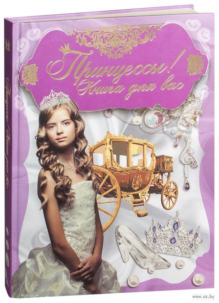 Принцессы! Книга для вас — фото, картинка