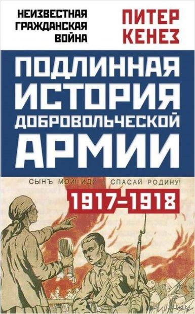 Подлинная история Добровольческой армии. 1917-1918 — фото, картинка