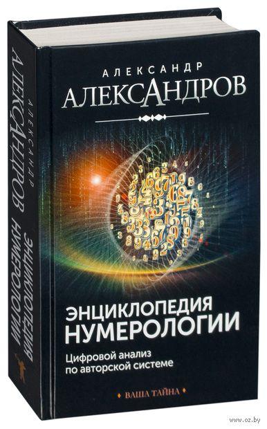 Энциклопедия нумерологии — фото, картинка