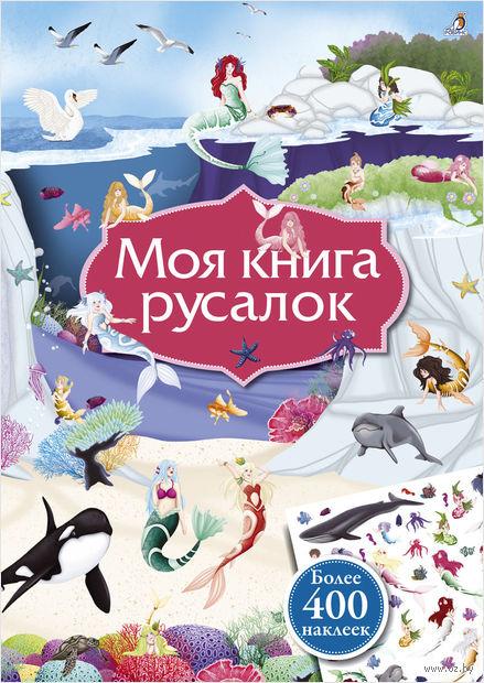 Моя книга русалок — фото, картинка