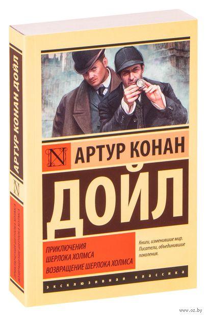 Приключения Шерлока Холмса. Возвращение Шерлока Холмса — фото, картинка