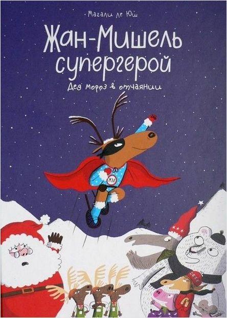 Жан-Мишель супергерой. Дед Мороз в отчаянии — фото, картинка
