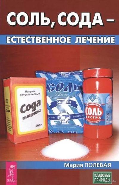 Соль, сода - естественное лечение — фото, картинка