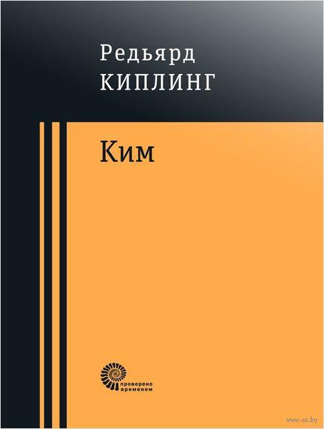 Ким (м) — фото, картинка