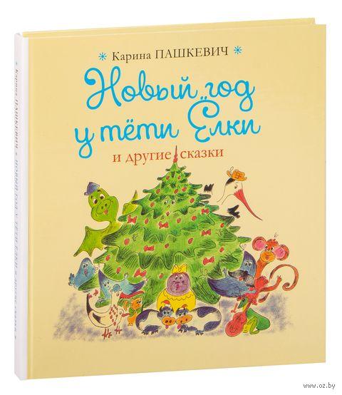 Новый год у тети Ёлки и другие сказки — фото, картинка