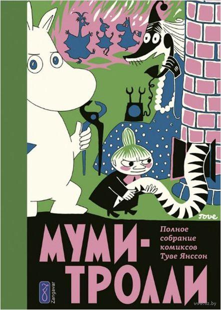 Муми-тролли. Полное собрание комиксов в 5 томах. Том 2 — фото, картинка