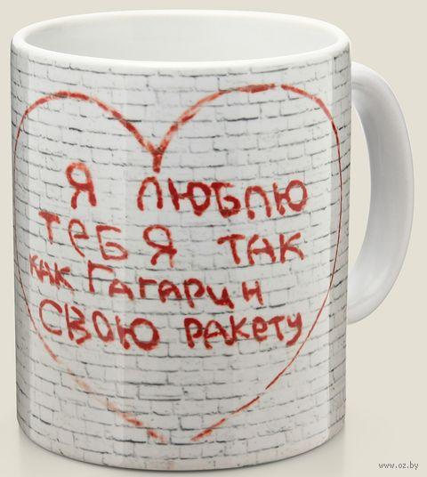 "Кружка ""Люблю тебя как Гагарин"" — фото, картинка"