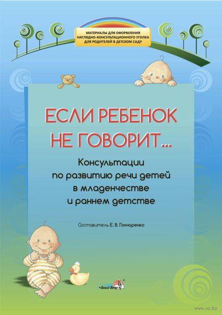 Если ребенок не говорит... Консультации по развитию речи детей в младенчестве и раннем детстве — фото, картинка