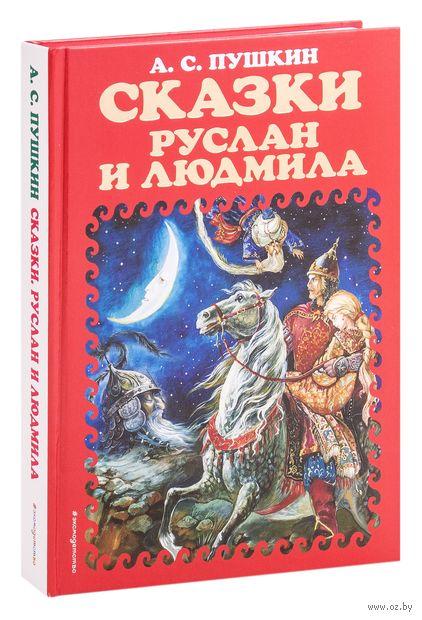 Сказки. Руслан и Людмила. Александр Пушкин