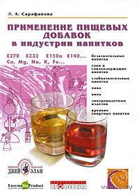 Применение пищевых добавок в индустрии напитков. Лариса Сарафанова