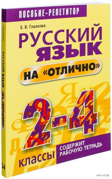 """Русский язык на """"отлично"""". 2-4 классы. Е. Глазкова"""
