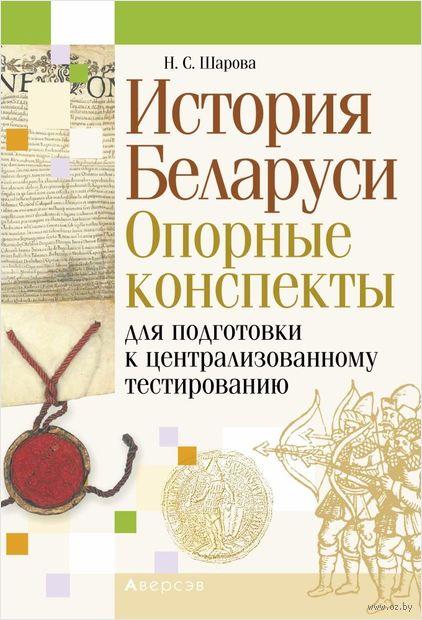 История Беларуси. Опорные конспекты для подготовки к централизованному тестированию — фото, картинка