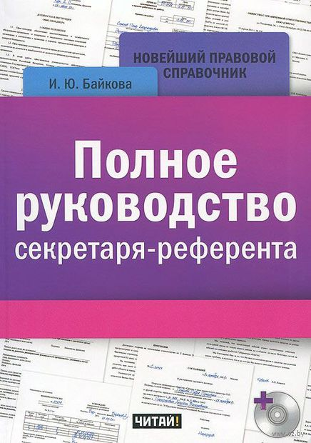 Полное руководство секретаря-референта (+ CD). Ирина Байкова