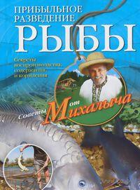 Прибыльное разведение рыбы. Николай Звонарев