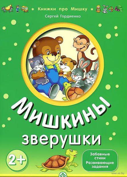 Мишкины зверушки. Сергей Гордиенко