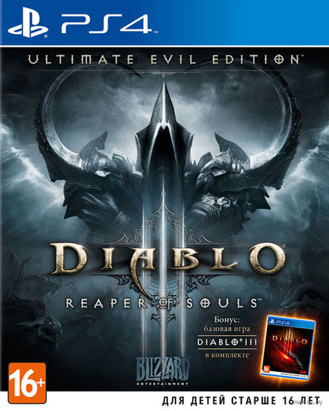 Diablo 3: Reaper of Souls. Ultimate Evil Edition (PS4)