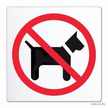 """Наклейка информационная """"Вход с собаками запрещен"""" (114x114 мм)"""