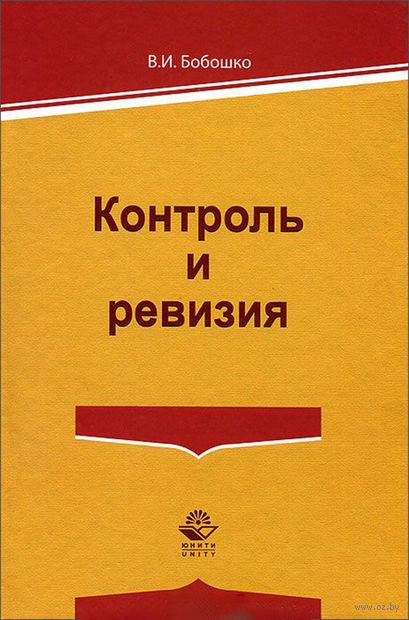 Контроль и ревизия. Владимир Бобошко