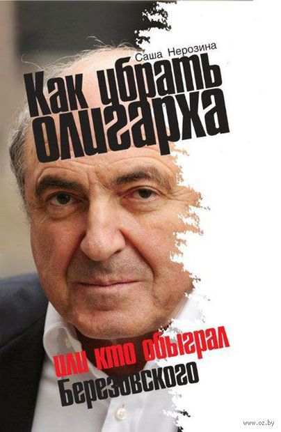 Как убрать олигарха, или Кто обыграл Березовского. Александра Нерозина