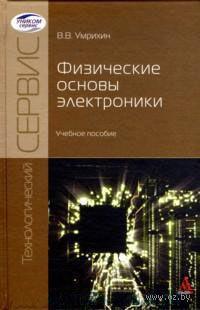 Физические основы электроники. Виктор Умрихин