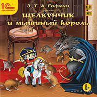 Щелкунчик и мышиный король. Эрнст Гофман