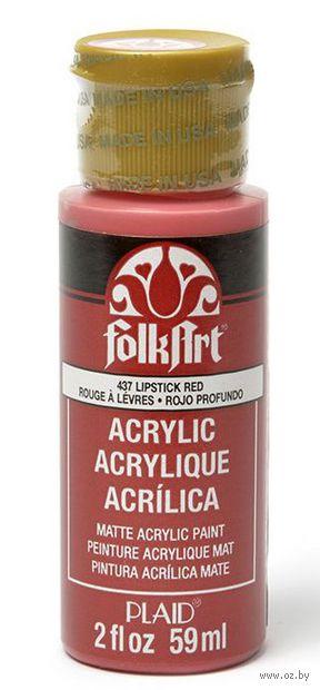 """Краска акриловая """"FolkArt. Acrylic Paint"""" (красная помада, 59 мл; арт. PLD-00437)"""