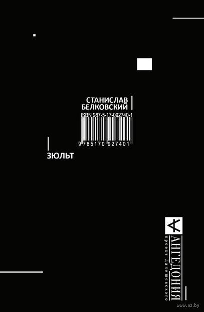 Зюльт. Станислав Белковский