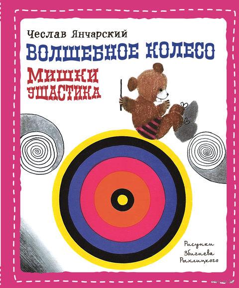 Волшебное колесо Мишки Ушастика — фото, картинка