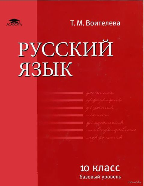 Русский язык. Базовый уровень. 10 класс. Татьяна Воителева