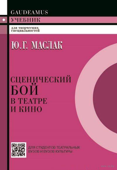 Сценический бой в театре и кино. Юрий Маслак