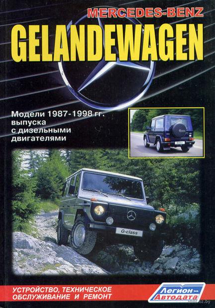 Mercedes-Benz Gelandewagen. Модели 1987-1998 гг. Руководство по ремонту и техническому обслуживанию