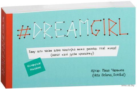 Dreamgirl (паштоўкi). Мария Черякова