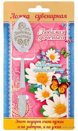 """Ложка чайная металлическая на открытке """"Любимая доченька"""" (137 мм) — фото, картинка"""