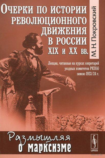 Очерки по истории революционного движения в России XIX и XX вв. — фото, картинка