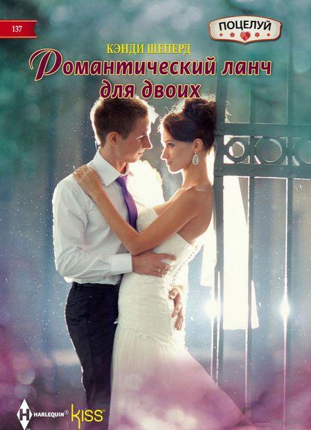 Романтический ланч для двоих — фото, картинка