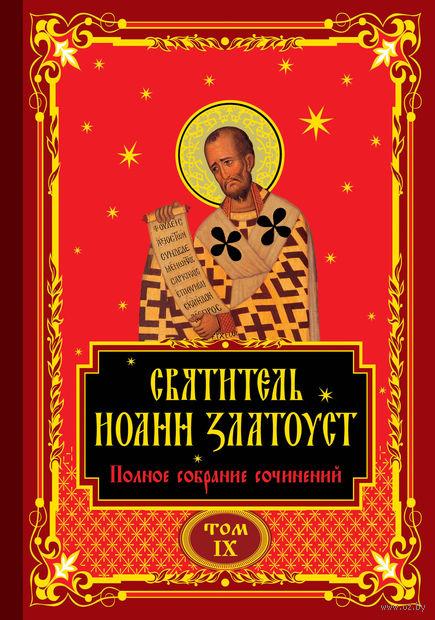 Полное собрание сочинений святителя Иоанна Златоуста в двенадцати томах. Том IX — фото, картинка