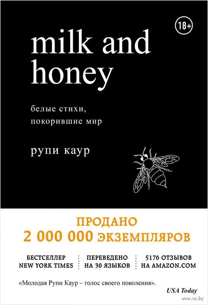 Milk and Honey. Белые стихи, покорившие мир — фото, картинка