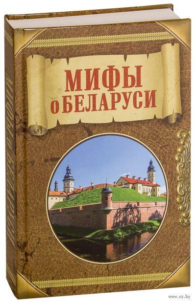 Мифы о Беларуси — фото, картинка