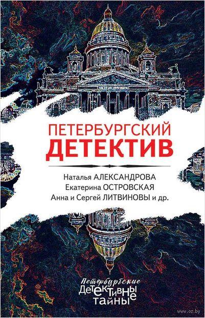Петербургский детектив — фото, картинка