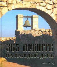 365 молитв на каждый день. Марина Анашкевич